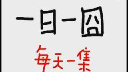 小明爸爸的私房钱(一日一囧)090204