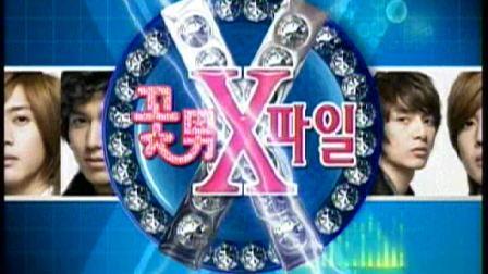 花样男子 流星花园 韩国版 X- file 07回 无字幕