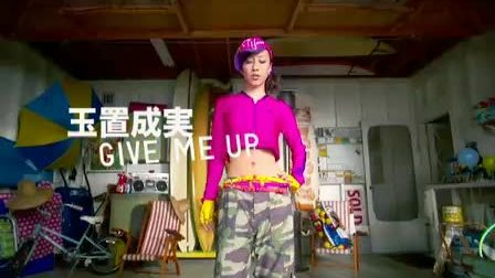 [PV](2009.03.25)玉置成実-GIVE ME UP
