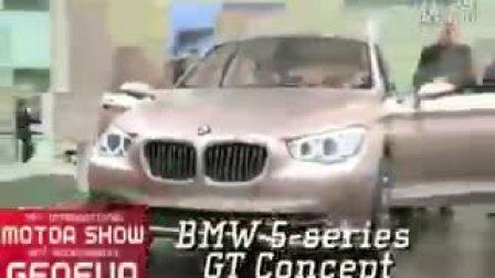 日内瓦车展 全新BMW 5 GT