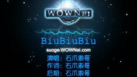 窝内魔兽翻唱专辑:《BiuBiuBiu》BY 石爪索哥