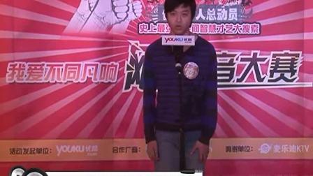 优酷飚靓音大赛现场海选103号选手 邓重博