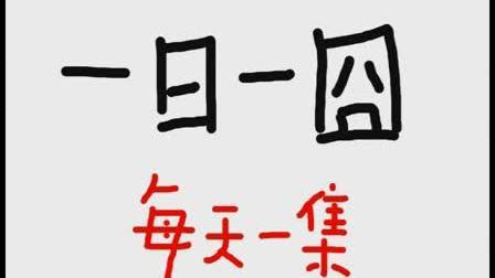 小明受刺激了(一日一囧)090410
