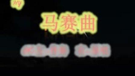 中文版马赛曲合唱