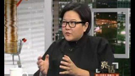 旅游卫视《亮话》节目中郎咸平说中国企业走出去胜算很小片断