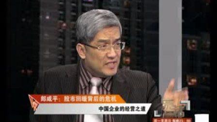 旅游卫视《亮话》节目中郎咸平说股市回暖背后是危机片断