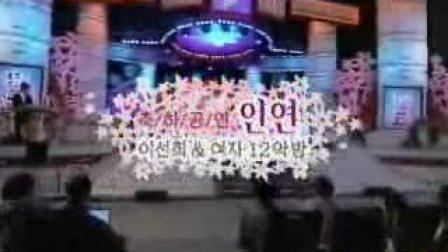 韩国影星李俊基被女子十二乐坊《姻缘》感动热泪盈眶--民族的才是世界的!