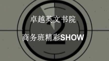 阳朔卓悦英文书院商务班精彩活动