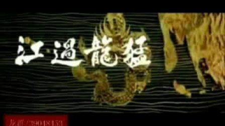 """【侯韧杰 JKD 搞笑版】之 """"乌龙'过江!"""