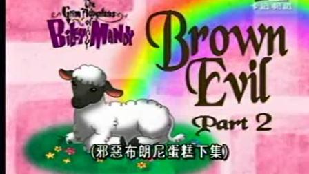 """【国语】《爱酷一族》""""邪恶布朗尼蛋糕下集"""""""