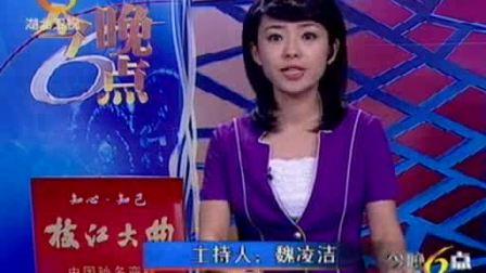 湖北卫视:拍客直击成都公交车大火25死 伤76
