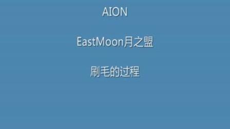 AION88.com.cn提供永恒之塔刷毛任务攻略