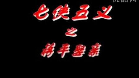 电视剧《七侠五义之蒋平娶亲》(焦恩俊孙兴萧蔷)主题曲片段.