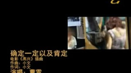曹雪 确定一定以及肯定 电影版MV