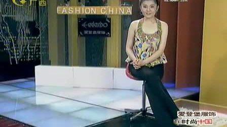 欧迪芬内衣展示-时尚中国