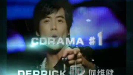 Derrick 何维健 - 碰碰爱 我舍不得 签唱会II 广告
