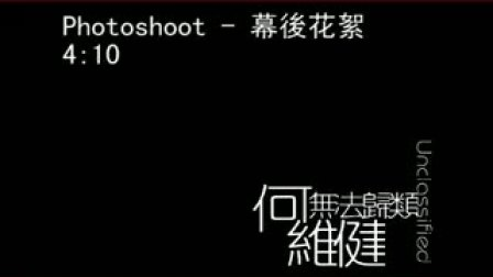 Derrick 何维健 - 宣传照 Photoshoot