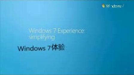 Windows7----全新桌面体验