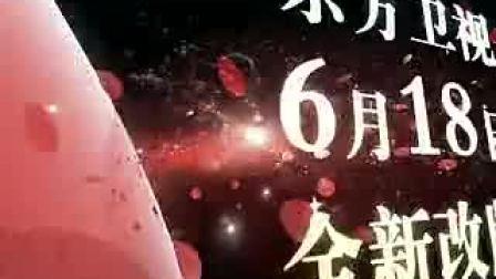 东视广告10:改版总宣传片