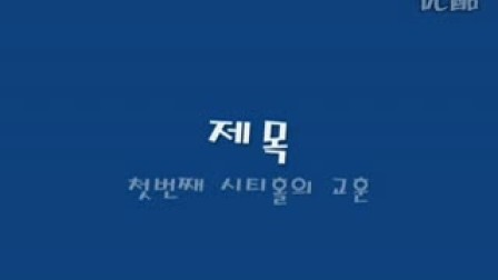 市政厅-韩fanMV