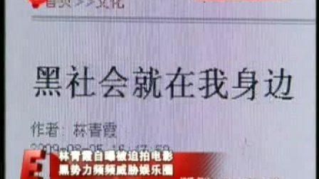 林青霞自曝被迫拍电影 黑势力频频威胁娱乐圈
