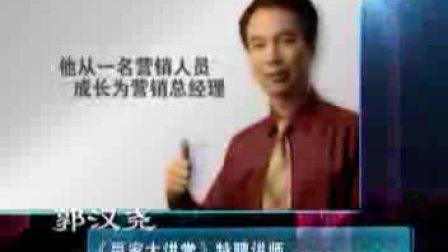 如何成为卓越经销商6_chunk_3.wmv 『 实战派经销商培训专家郭汉尧老师营销管理博客论坛』
