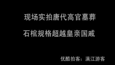 [拍客]现场实拍唐代高官墓葬 规格超皇亲国戚