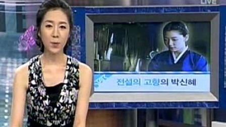 "YTN-STAR 朴信惠 ""传说中的故乡""听到鬼的声音"