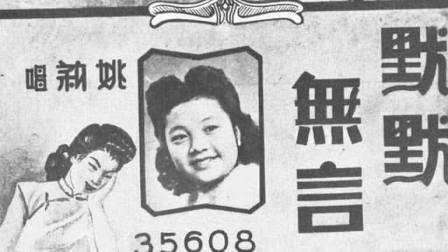 姚莉 - 默默無言 1944