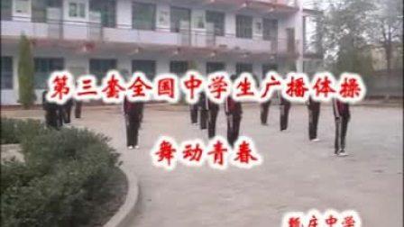 第三套中学生广播体操-舞动青春