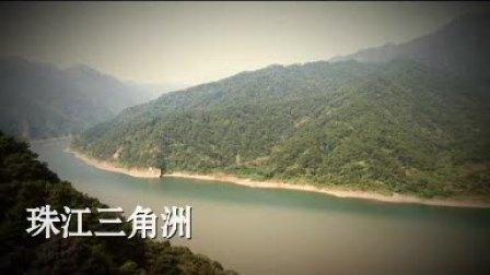 """解""""毒""""珠江"""