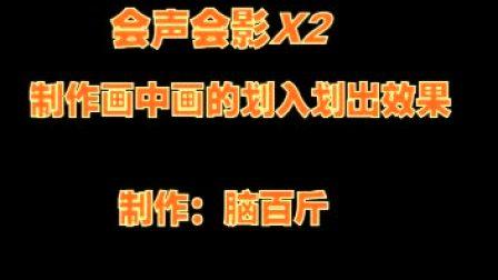 会声会影X2制作静态图片的画中画的划入划出效果实例教程