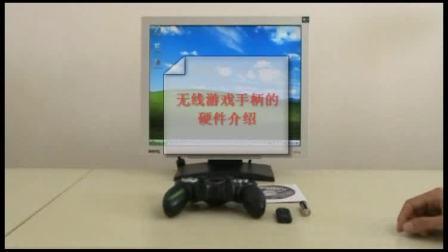 24无线游戏手柄的硬件介绍
