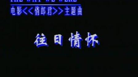 凯丽。金the way we were(往日情怀)