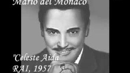 莫纳科(圣洁的阿依达)Mario del Monaco Celeste Aida  1957