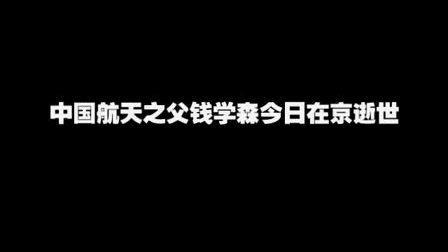 中国航天之父钱学森在京逝世 享年98岁