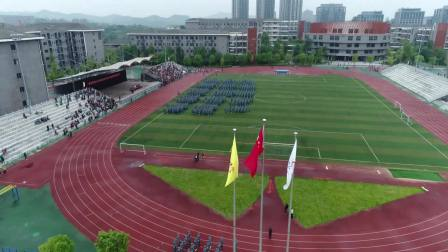 璧山中学2017军训汇报表演暨表彰大会