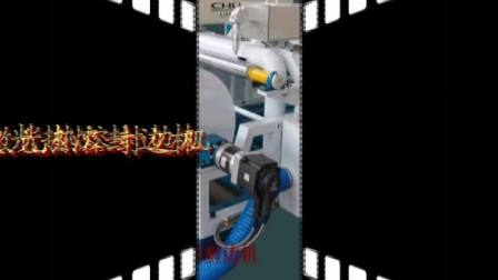 反渗透膜激光热熔封边机