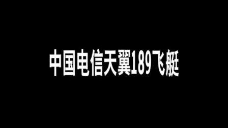 中国电信189 达天飞艇 Vantage Airship