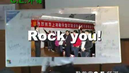 We will rock you! (倒背师训版)