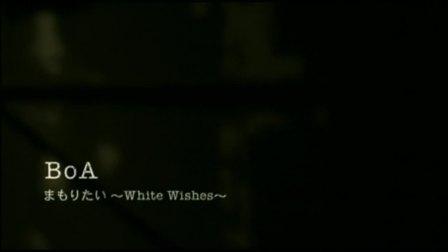 まもりたい~White Wishes~ (高清)