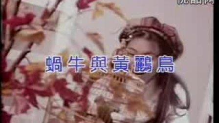卓依婷--蜗牛与黄鹂鸟