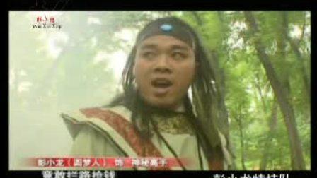 彭小龙电影--武侠传奇