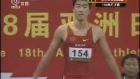 刘翔田径亚锦赛男子110米栏13秒50三连冠