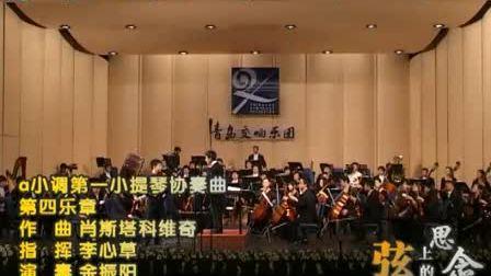 03.余振阳-肖斯塔科维奇《a小调第一小提琴协奏曲》第四乐章.flv