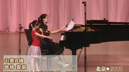 03小童A:维瓦尔第G大调协奏曲第一乐章