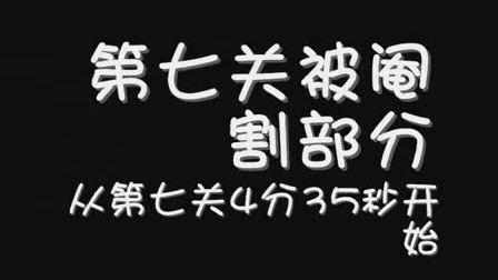 【电锯惊魂】全程视频攻略第七关(阉割部分)