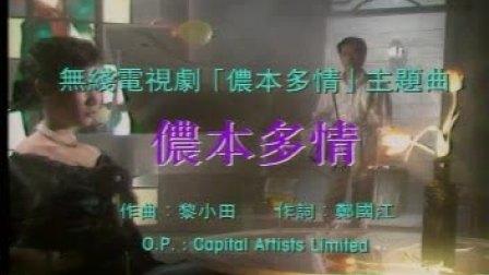 TVB电视剧【侬本多情】主题曲-侬本多情