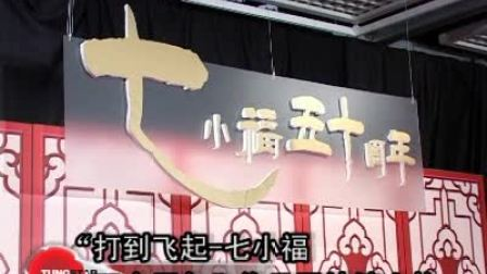 """""""打到飞起——七小福五十周年""""作品展持续火热."""