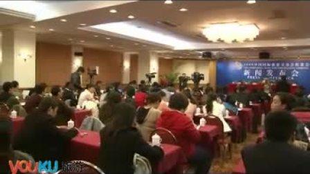 2009中国国际旅交会新闻发布会在昆明召开
